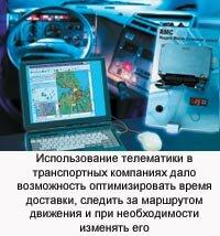 Использование телематики в транспортных компаниях дало возможность оптимизировать время доставки, следить за маршрутом движения и при необходимости изменять его